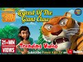 Jungle Book Hindi Season 1 Episode 08 Legend of the Claw