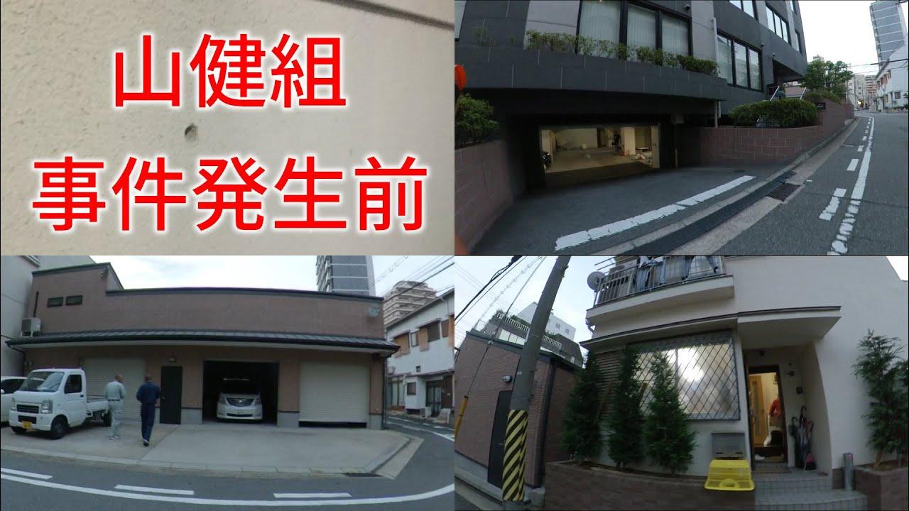 組 山健 ◆◇◆ 山