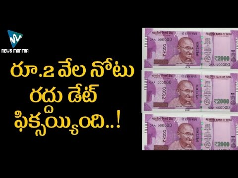 SHOCKING! 2000 Note to Be BANNED Before March 31st 2017   Indian Currency   News Mantra