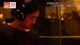 大橋トリオ / 「つくる世界(歌詞あり)」(TBS系テレビ「世界遺産」エンディングテーマ曲)イメージ映像