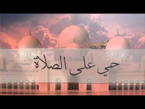 آذان المغرب بصوت عمر الصعيدي thumbnail