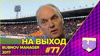 Bubnov Manager 2017 - #77 [ На выход ]