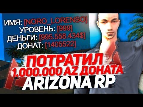 Что Будет Если Прокачать 1000-ый Уровень на Arizona RP(SAMP)