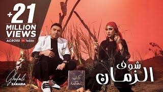 Zakaria Ghafouli - Chouf Zmane (EXCLUSIVE Music Video) | (زكرياء الغفولي - شوف الزمان (فيديو كليب