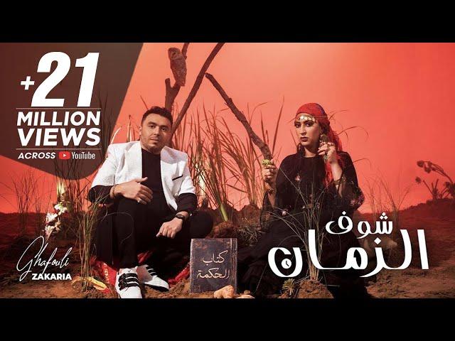 Zakaria Ghafouli - Chouf Zmane (EXCLUSIVE Music Video)   (زكرياء الغفولي - شوف الزمان (فيديو كليب