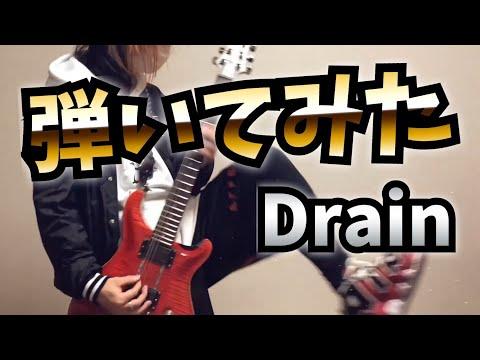 girugamesh - Drain Guitar Cover by uki