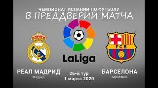 Реал Мадрид Барселона Испания Примера 01 03 20