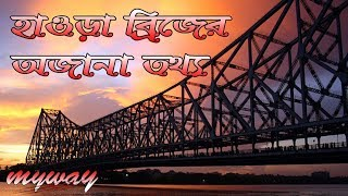 হাওড়া ব্রিজের অজানা তথ্য || Unknown And Interesting Facts about Howrah Bridge || Bengali