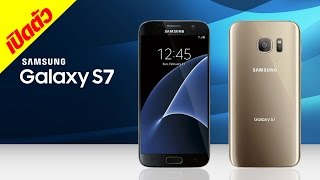 เปิดตัว Samsung Galaxy S7 และ S7 edge เรือธงใหม่จากซัมซุง