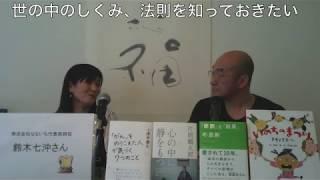 鈴木七沖さんへの7つの質問⑤軸について、大切にしている言葉 thumbnail