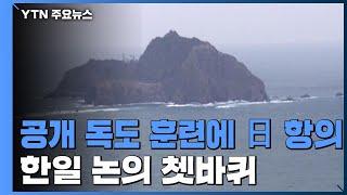 軍 비공개 독도 훈련에 日 항의...한일 논의 쳇바퀴 / YTN