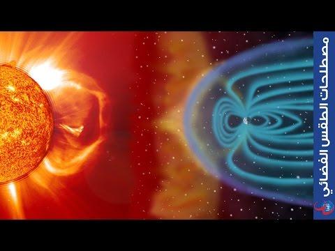 مصطلحات الطقس الفضائي