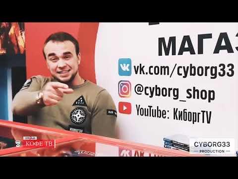 Сеть игровых магазинов  Киборг 33