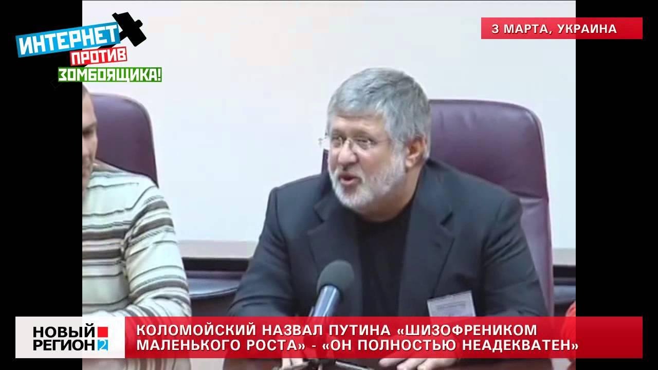 Санкційний список Кремля редагувався на Банковій, - Коломойський - Цензор.НЕТ 634