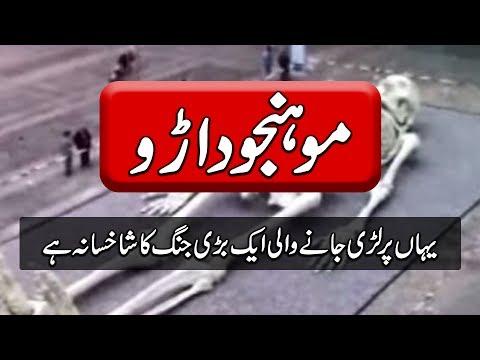 Pakistan Mohenjo Daro History In Urdu -...