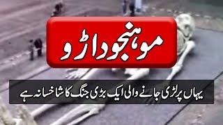 Pakistan Mohenjo Daro History In Urdu - Purisrar Dunya Urdu Informations