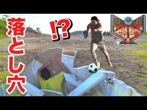 【落とし穴】世界一危険なサッカーやったら姿消えすぎて大爆笑したwww
