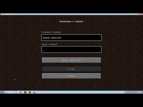 Как в minecraft 1.5.2 подключиться к серверу