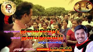 Gambar cover thalapathy m.k.stalin birthday song tv add