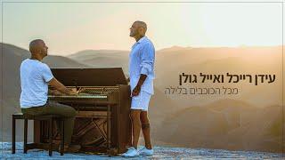 Idan Raichel & Eyal Golan -Of All The Stars At Night || עידן רייכל ואייל גולן – מכל הכוכבים בלילה