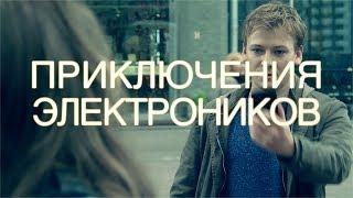 ТИЗЕР! Приключения Электроников - Ищу Тебя (2014)