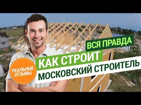 Отзыв о компании Московский Строитель