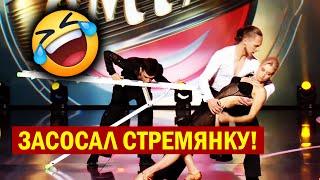 РЖАКА! Цыганские Танцы со Звёздами УРАБОТАЛИ зал - Приколы ПОЛОЖИЛИ зрителей, я ржал пол часа!