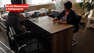 Продолжении с директором лицея в Хабаровске/запрет на участие в митингах Навального