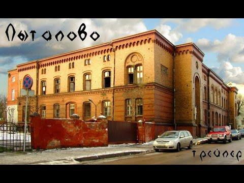 Выпуск #10  Пыталово (заброшенный отдел полиции в Калининграде) Трейлер