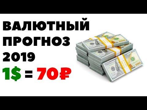 💰Какую валюту покупать СЕЙЧАС?🔊 Прогноз курса валюты на сентябрь 2019 в России