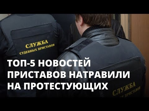 Судебные приставы проверяют участников московских протестов. Топ-5 новостей