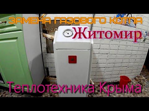 Замена газового котла Житомир .#ТеплотехникаКрыма
