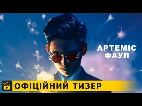 трейлер Артеміс Фаул (2019) українською