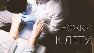 видео Уход за ногтями ног, аппаратный педикюр