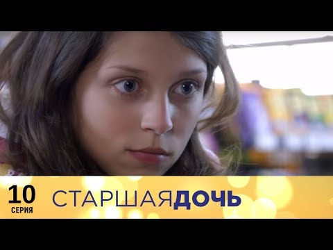 Старшая дочь | 10 серия | Русский сериал - Ruslar.Biz