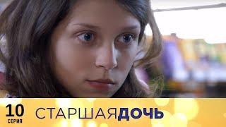 Старшая дочь | 10 серия | Русский сериал