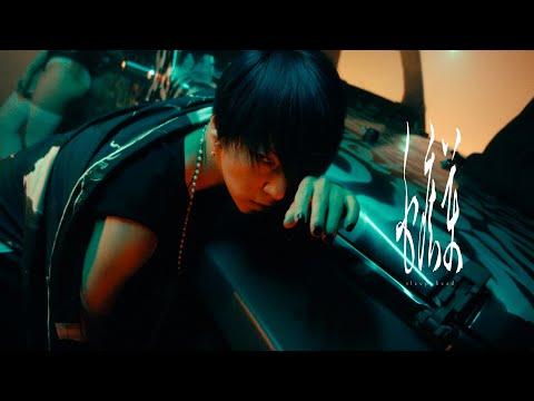 sleepyhead Digital Single「白痴美 prod.Mantra」MV