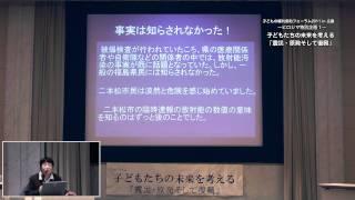 子どもたちの未来を考える 「震災・原発そして復興」vol.2 「福島の子ど...