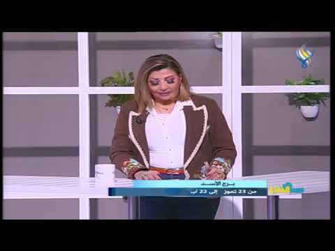 Photo of صباح الخير على قناة سما || حظك اليوم وتوقعات الأبراج لليوم الخميس 28-11-2019 – حظك اليوم