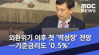 외환위기 이후 첫 '역성장' 전망…기준금리도 '0.5%…