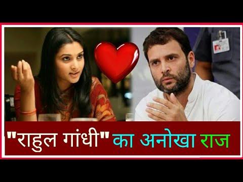 Rahul Gandhi के बढ़ती लोकप्रियता का राज खुला, Divya Spandana बदलने में जुटी है राहुल की छवी