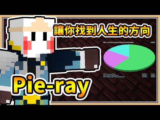 【Minecraft】87%的人不知道的Pie-ray技巧【鬼鬼】讓你找到人生的方向