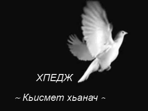Группа ХПЕДЖ ~ Кьисмет хьанач ~