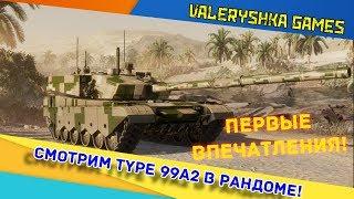 Video Armored Warfare: СМОТРИМ TYPE 99A2! ПЕРВЫЕ ВПЕЧАТЛЕНИЯ! download MP3, 3GP, MP4, WEBM, AVI, FLV September 2018
