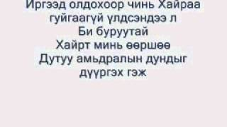 Agiimaa Hair Haruusal OST Orshoo Lyrics By Cherry ( Дууны үг )