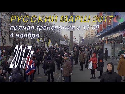Русский МАРШ 2017
