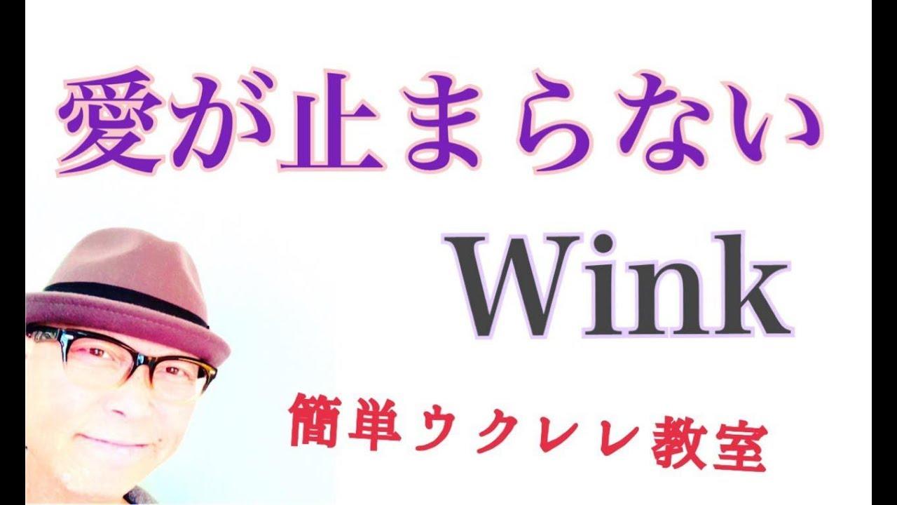 愛が止まらない / Wink【ウクレレ 超かんたん版 コード&レッスン付】GAZZLELE