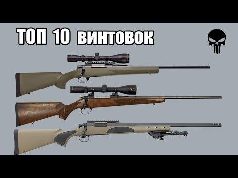 видео: Топ 10 самых популярных охотничьих болтовых винтовок