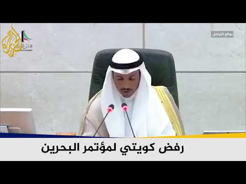 مجلس الأمة الكويتي يعلن رفضه #مؤتمر_البحرين ويدعو الحكومة لمقاطعته  - نشر قبل 4 ساعة