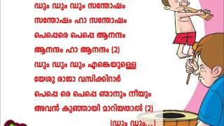 VBS Malayalam Song  - Dum Dum